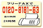 フリーファックス
