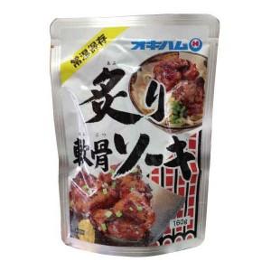 12-25炙り軟骨ソーキ