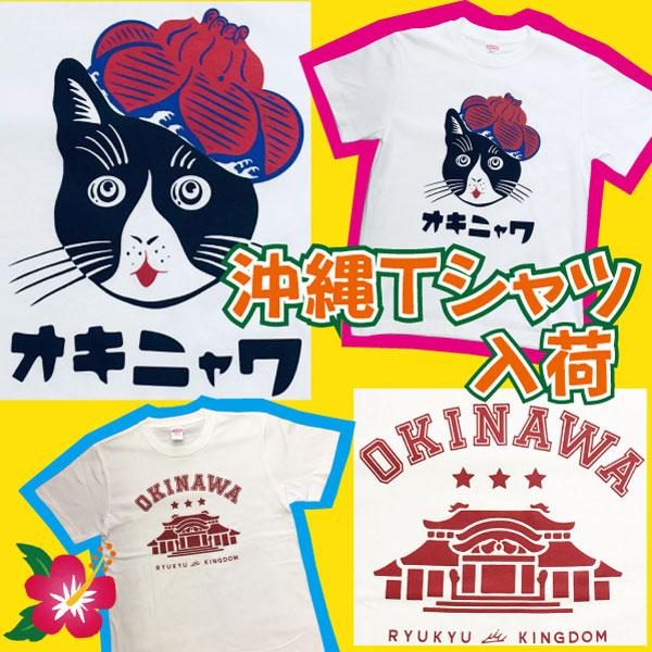 沖縄Tシャツ