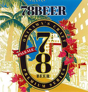78ビールラベル